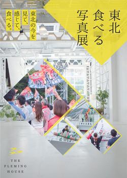 「東北食べる写真展」ポスター