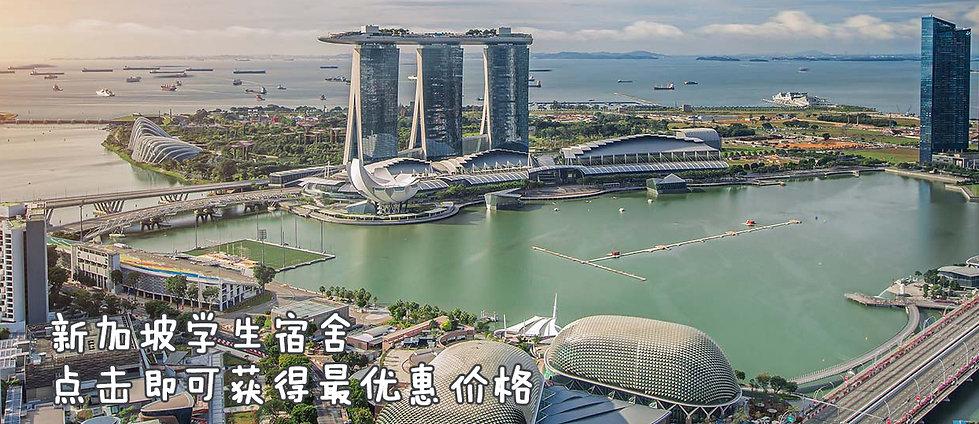 新加坡学生住宿