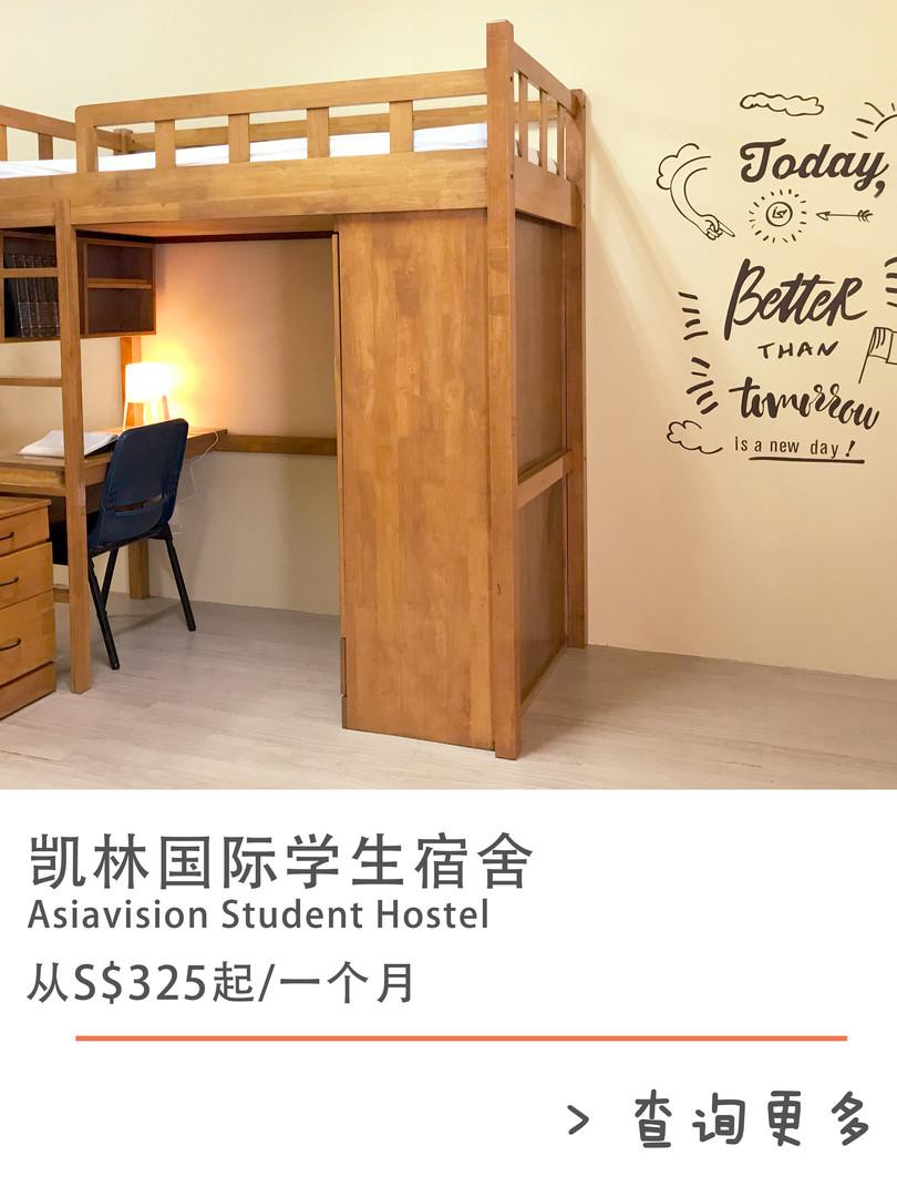 凯琳国际学生宿舍Asiavision Student Hostel .jpg