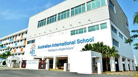 澳大利亚国际学校