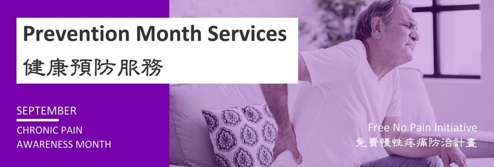 Banner_Prevention Month_September.jpg