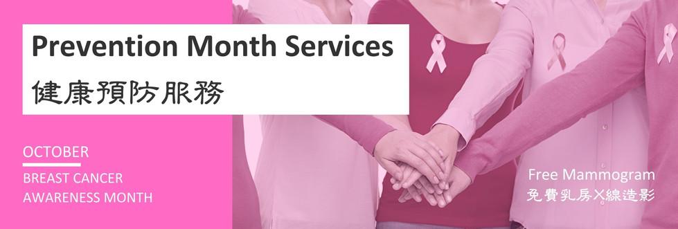 Banner_Prevention Month_10October.jpg