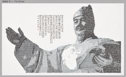 Sejong Dae Wang (King Sejong's)