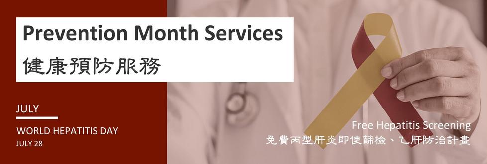 Banner_Prevention Month_July.jpg