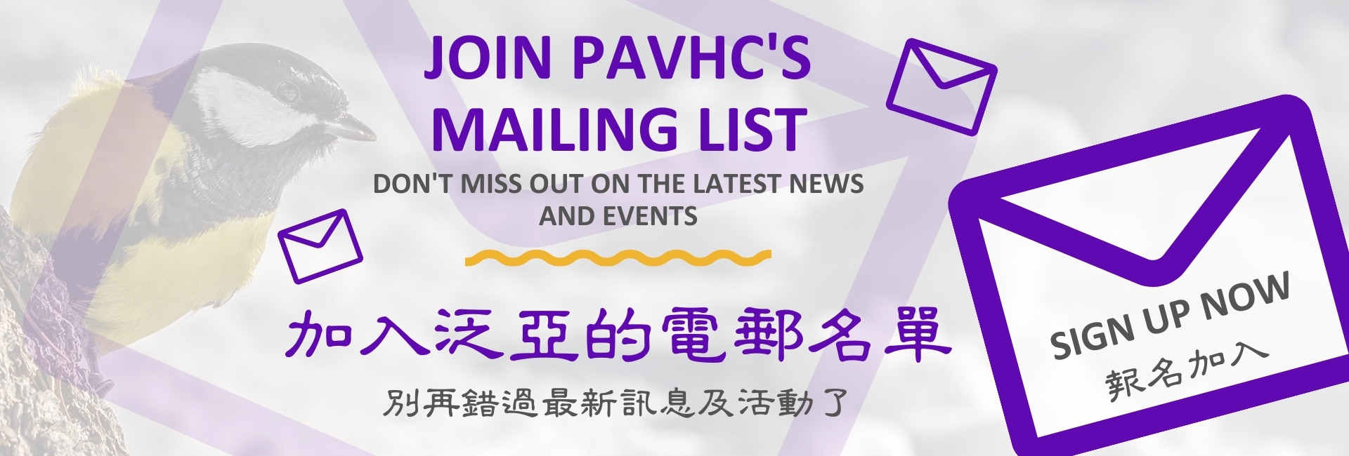 Join PAVHC's Mailing List