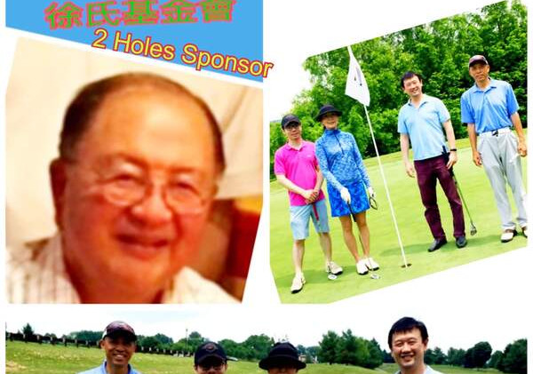 Golf Cup Sponsor - Hsu Famil
