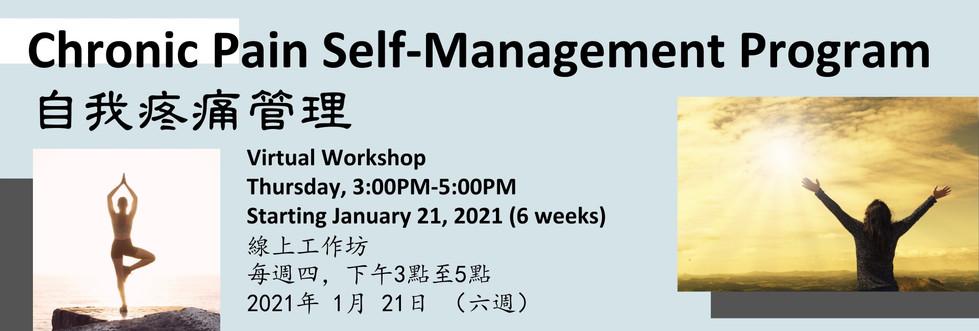 Pain Management Virtual Workshop