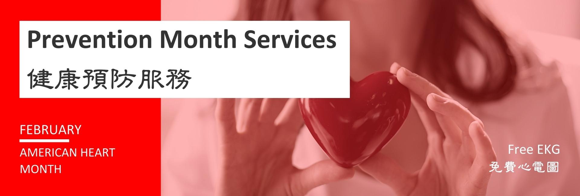 American Heart Month Banner.jpg