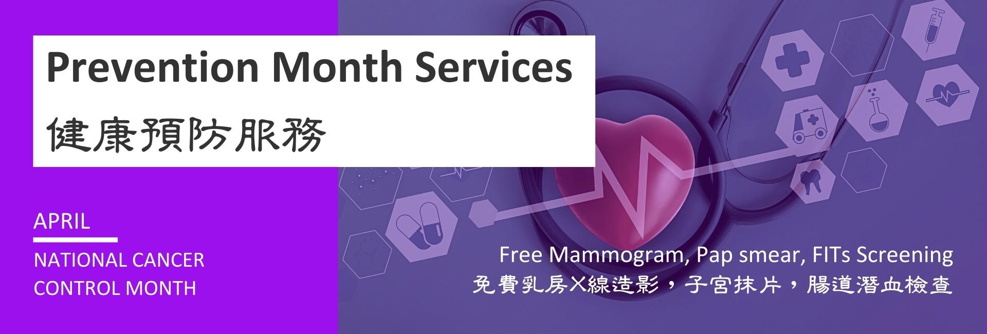Banner_Prevention Month_April.jpg