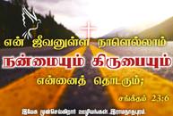Tamil bible verses JasJemi