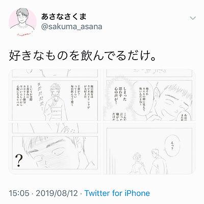 tapiokwaidan_tweet.jpg