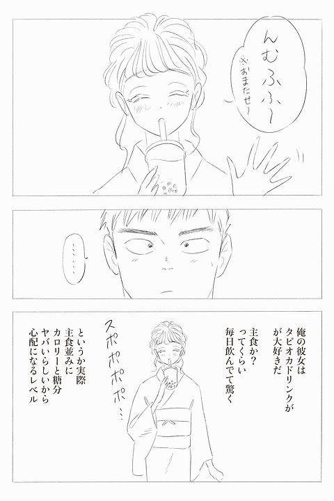 tapiokwaidan_01.jpg