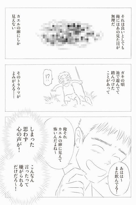 tapiokwaidan_02.jpg