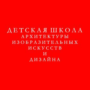 Детская Школа Архитектуры Киев