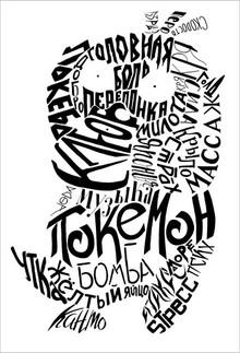 Графика, 60х40, Анна-Мария Онищук