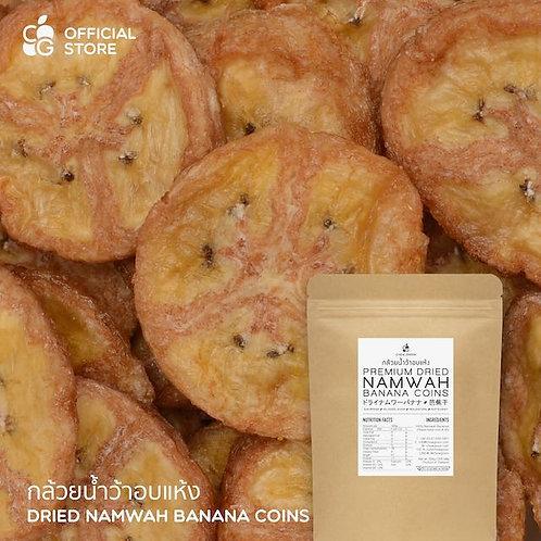 200g CHEWER PACK | Premium Dried Namwah Bananas