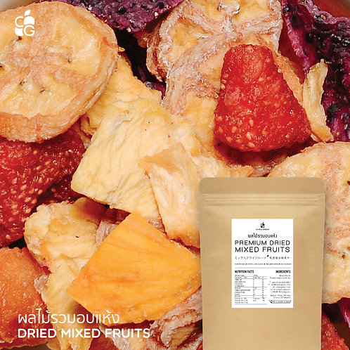 240g CHEWER PACK   Premium Dried Fruits Mix