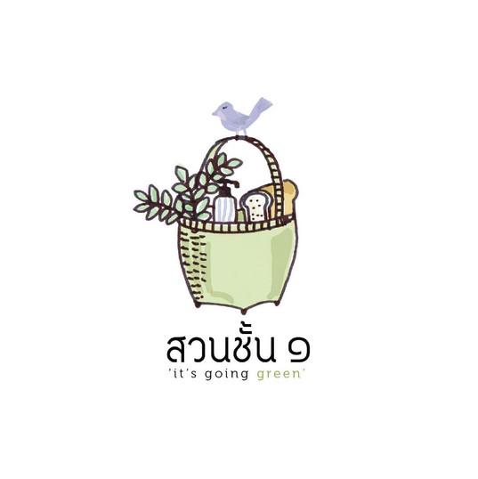 1st Floor Garden Shop