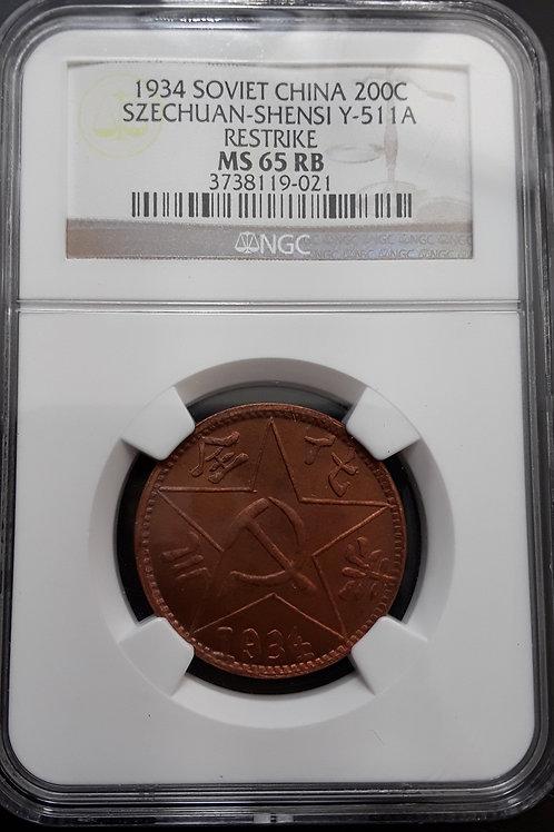 World Coins China 1934 SOVIET SZECHUAN-SHENSI 1960'S 200C NGC# 3738119-021 MS 65