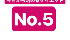 今日から始めるダイエットNo.5