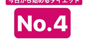 今日から始めるダイエットNo.4