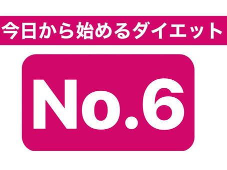 今日から始めるダイエットNo.6