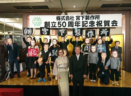 宮下製作所 創立50周年記念祝賀会!