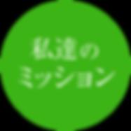 saiyo_mission.png