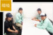 saiyo_photo03.png