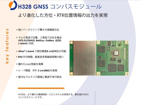 マルチ周波 GNSSコンパスモジュール H328 新登場!