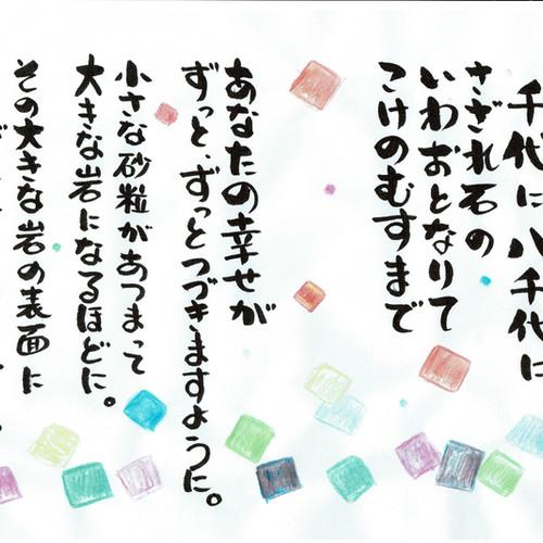 kimigayo_2_edited.jpg