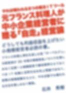 石井本表紙.jpg