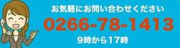 問い合わせ用アイコン.jpg