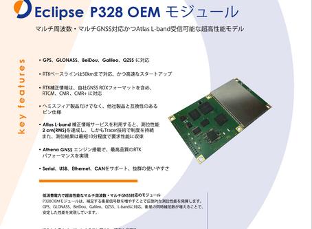 L1〜L2対応高精度OEMモジュール P328 新登場!