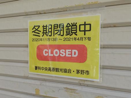 横谷観音駐車場休憩所の冬季閉鎖について