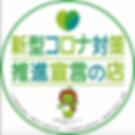 スクリーンショット 2020-07-19 12.52.18.png