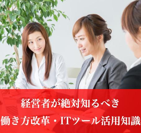 経営者のための「業務効率化ITツール勉強会」開催のお知らせ