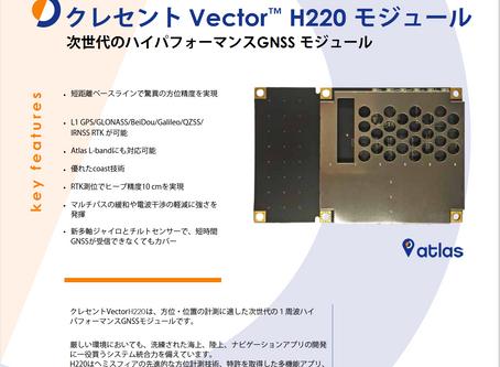機能UPした1周波コンパスモジュール H220新登場!