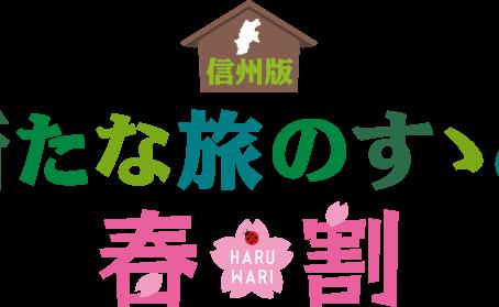 「県民支えあい 家族宿泊割」が長野県民どなたでも使えるようになります!