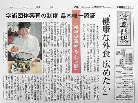 img-newspaper-chunichi.png