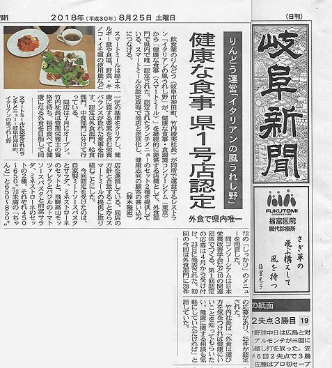 img-newspaper-gifu.png