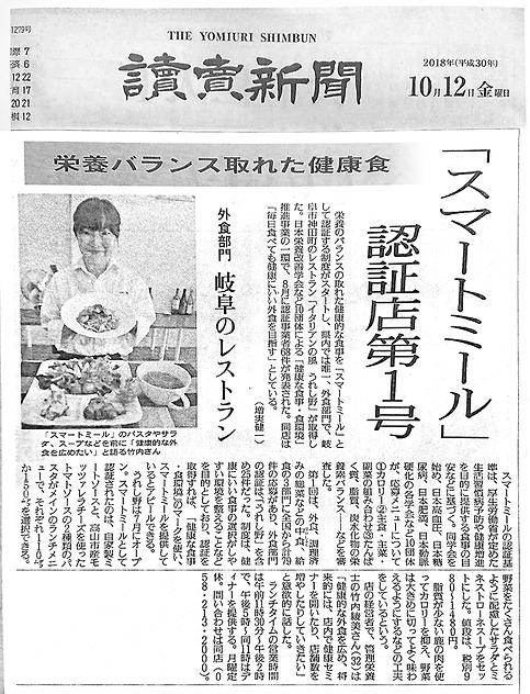 img-newspaper-yomiuri.png