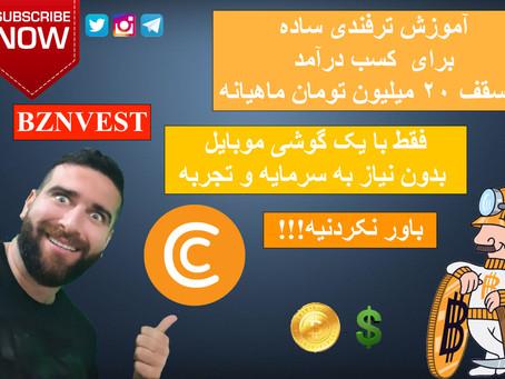 آموزش ترفندی ساده برای  کسب درآمد به دلار از راه مرورگر cryptotab