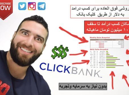 روشی باور نکردنی برای کسب درامد به دلار بدون نیاز به سرمایه از طریق کلیک بانک