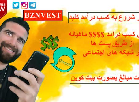 steemit  آموزش کسب درآمد از وبسایت جذاب