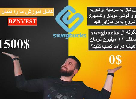 کسب درآمد به دلار از سیستم swagbucks