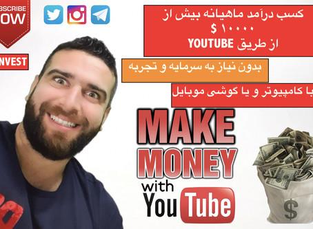 کسب درآمد باورنکردنی از یوتیوب بدون نیاز به سرمایه و تجربه به دلار