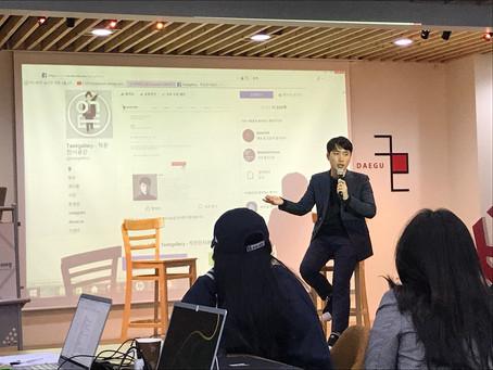 2018 Daegu Content Korea Lab lecture 대구 컨텐츠코리아랩 강연
