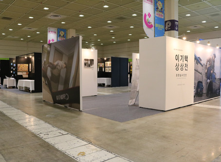 2016.05.04 : Solo Exhibition in COEX Seoul, Korea 코엑스 개인전