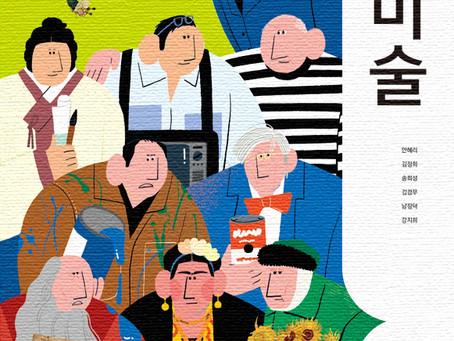 2018 Korea High school art textbook Includes works 지학사 고등미술교과서 작품 수록